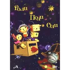 Роли Поли Оли (DVD)