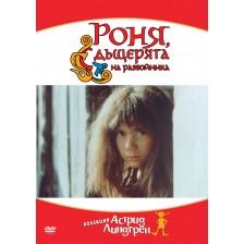 Роня, дъщерята на разбойника (DVD)