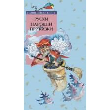 Руски народни приказки (Труд)