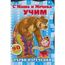 С Маша и Мечока учим!: Първи изречения + стикери