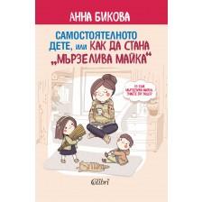 """Самостоятелното дете, или как да стана """"мързелива майка"""" -1"""