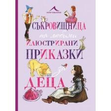 Съкровищница на любими илюстрирани приказки за деца