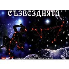 Съзвездията: Митове и легенди от нощното небе