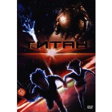 Титан (DVD)