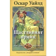 Щастливият принц (Захарий Стоянов)
