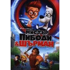 Мистър Пибоди и Шърман (DVD)
