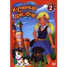 Кученце в джобче - диск 2 (DVD) -1