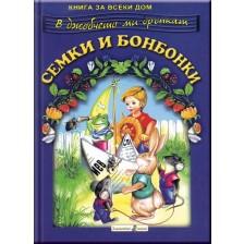 Книга за всеки дом: Семки и бонбонки