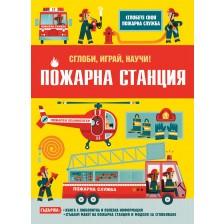 Сглоби, играй, научи! Пожарна станция