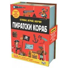 Сглоби, играй, научи! Пиратски кораб