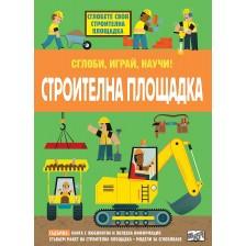 Сглоби, играй, научи!: Строителна площадка