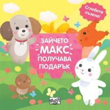 Сглобете пъзела: Зайчето Макс получава подарък