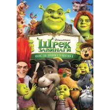 Шрек завинаги (DVD)