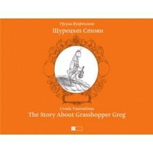 Щурецът Стоян. Тhe Story About Grasshopper Greg