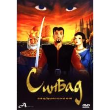 Синбад: Отвъд булото на мъглите (DVD)