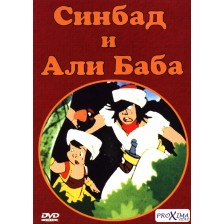 Синбад и Али Баба (DVD)