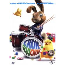 Скок-подскок (DVD)