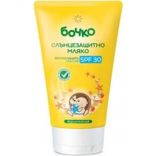 Слънцезащитно мляко Бочко - SPF30, 150 ml -1