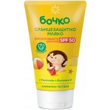 Слънцезащитно мляко Бочко - SPF50, 150 ml -1