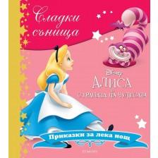 Сладки сънища: Алиса в страната на чудесата (Приказки за лека нощ)