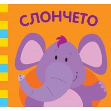 Слончето (Шумоляща книга от плат)