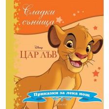 Сладки сънища: Цар лъв (Приказки за лека нощ)