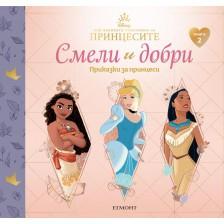 Смели и добри 2: Приказки за принцеси (Ваяна, Пепеляшка, Покахонтас)