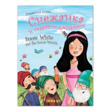 Снежанка и седемте джуджета / Snow White and the Seven Dwarfs (двуезично издание)