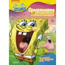 Спондж Боб Квадратни гащи: Усмивки под водата (Суперкнижка за оцветяване с игри и загадки)