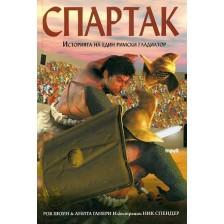 Спартак. Историята на един римски гладиатор (твърди корици)