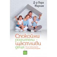 Спокойни родители – щастливи деца