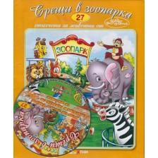 Срещи в зоопарка + CD (Стихчета за най-малките 27)