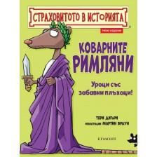 Страховитото в историята: Коварните римляни (ново издание)