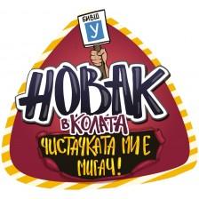 Стикер за кола за вътрешно лепене - Новак в колата, Неда Малчева -1