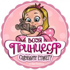 Стикер за кола за вътрешно лепене - Возя принцеса, Неда Малчева -1