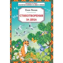 Библиотека за ученика: Стихотворения за деца от Елин Пелин (Скорпио)