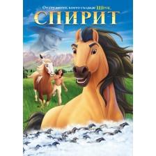 Спирит (DVD)