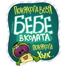 Стикер за кола за вътрешно лепене - Бебе в колата, Неда Малчева -1