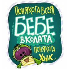 Стикер за кола за външно лепене - Бебе в колата, Неда Малчева -1