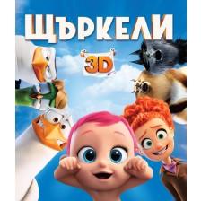 Щъркели 3D (Blu-Ray)