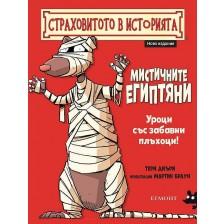 Страховитото в историята: Мистичните египтяни (ново издание)