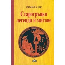 Старогръцки легенди и митове (Пан) - твърди корици