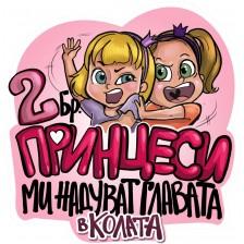 Стикер за кола за вътрешно лепене - Две принцеси, Неда Малчева -1