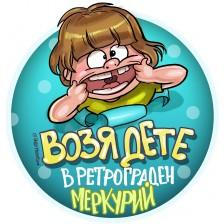 Стикер за кола за вътрешно лепене - Возя дете, Неда Малчева -1