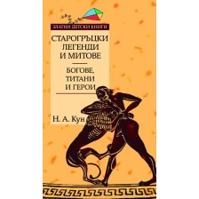Златни детски книги 21: Старогръцки легенди и митове - том 1: Богове, титани и герои