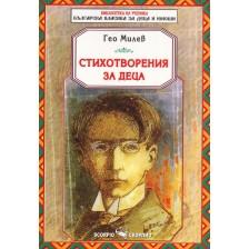 Библиотека за ученика: Стихотворения за деца от Гео Милев (Скорпио)