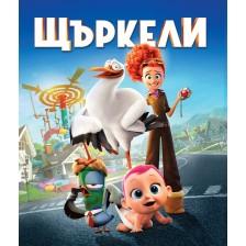 Щъркели (Blu-Ray)