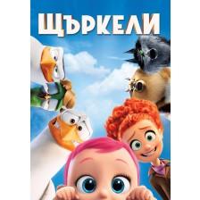 Щъркели (DVD)
