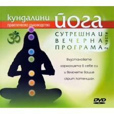 Кундалини йога - Сутрешна и вечерна програма DVD -1
