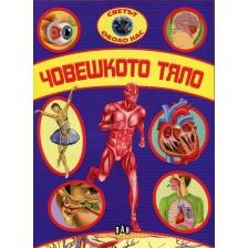 Светът около нас: Човешкото тяло